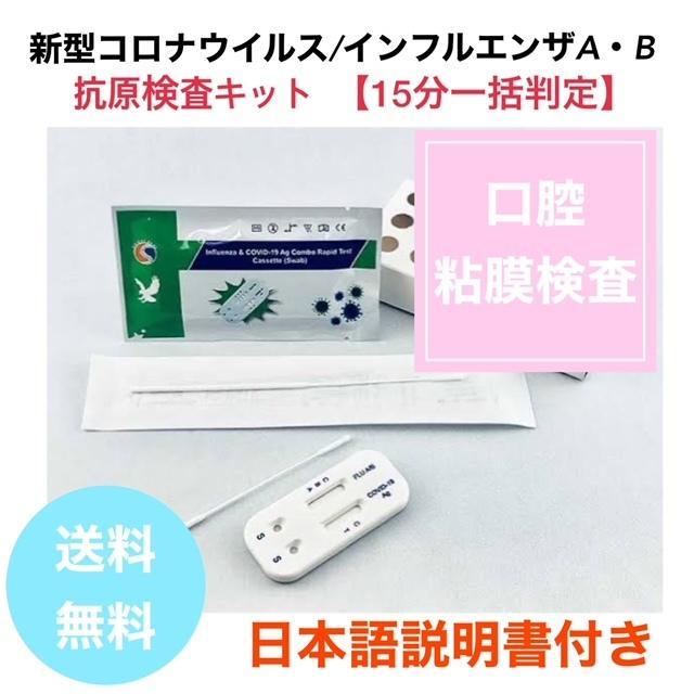 フルーコロナAG【新型コロナウイルスとインフルエンザA/B抗原検査キット】20キット