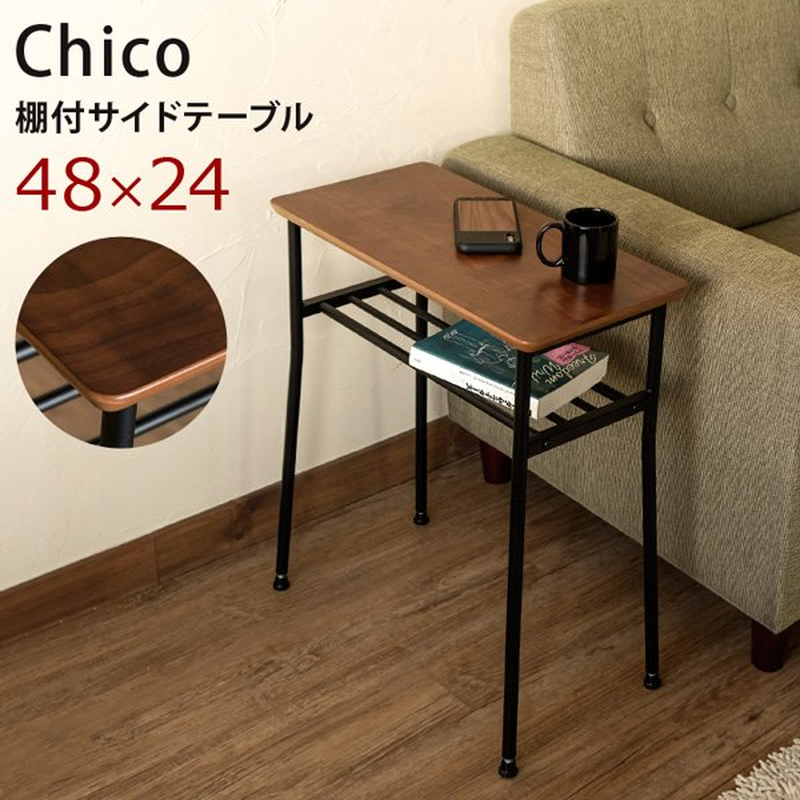 Chico 大決算セール 棚付サイドテーブル 送料無料 定番キャンバス utk05