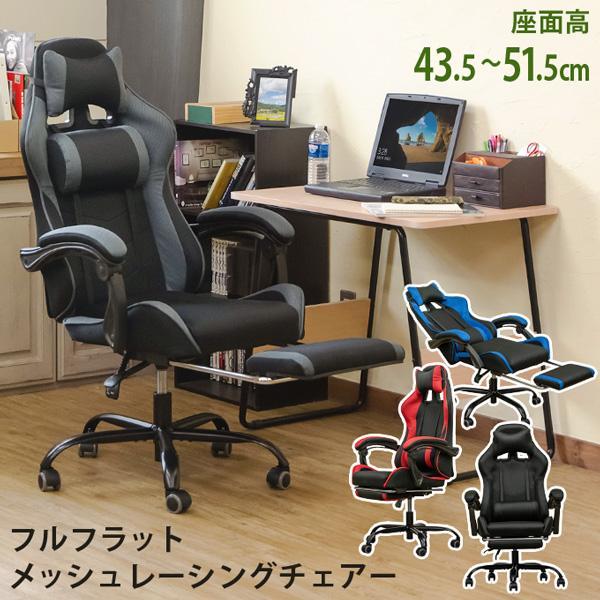 フルフラット デスクチェア レーシングチェア メッシュシート 値下げ 高額売筋 送料無料 hay01