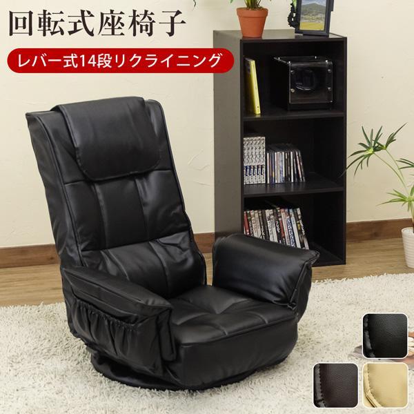 回転座椅子 レバー式14段 肘掛け ハイバック 座椅子 正規認証品!新規格 レビューを書けば送料当店負担 cxd03 送料無料 BK BR IV