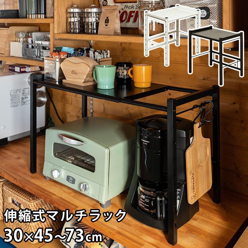 伸縮式マルチラック キッチンラック 毎日激安特売で 営業中です オーブンラック 可動棚 伸長式 tx14 キャンペーンもお見逃しなく 収納棚 送料無料