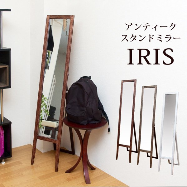 アンティークスタンドミラー 姿見 全身鏡 全身ミラー IRIS ※ラッピング ※ WH DBR 格安 価格でご提供いたします sh01 送料無料 BR