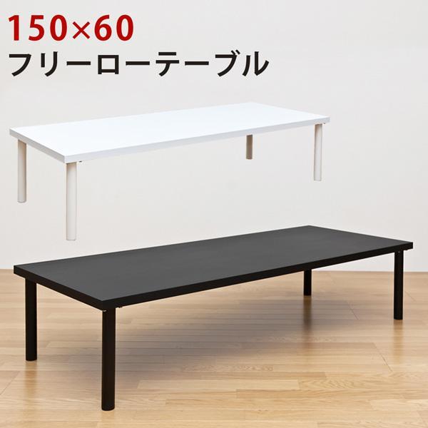 フリーローテーブル シンプルテーブル センターテーブル 150cm幅 奥行き60cm 市場 WH 春の新作続々 送料無料 BK tz1560