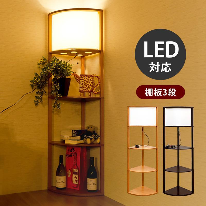 棚付きフロアライト 照明付ラック コーナーライト 初売り 販売期間 限定のお得なタイムセール LED対応 LBR DBR ths09 送料無料
