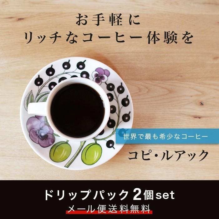 お試し特価 コーヒー ドリップバック 2個 幻のコーヒー コピ・ルアック コピルアク  中深煎り メール便送料無料 代引不可 オープン記念 ワイルド オーガニック|sena-coffee