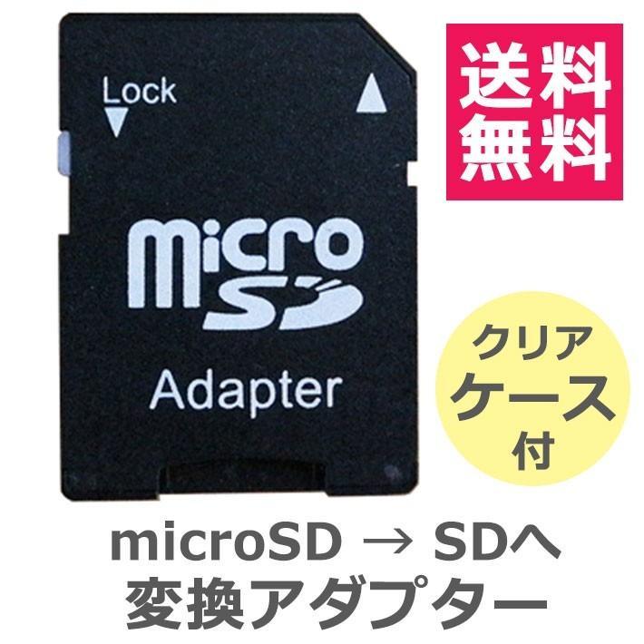 SDカード 変換アダプター microSDカード スマホ デジカメ メイルオーダー カメラ y3 パソコン ドライブレコーダー セール品 タブレット