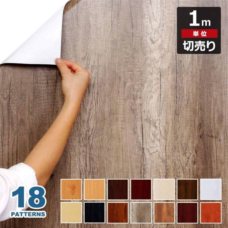 壁紙 木目 シール はがせる ウッド クロス 木目調 幅60cm のり付き 壁