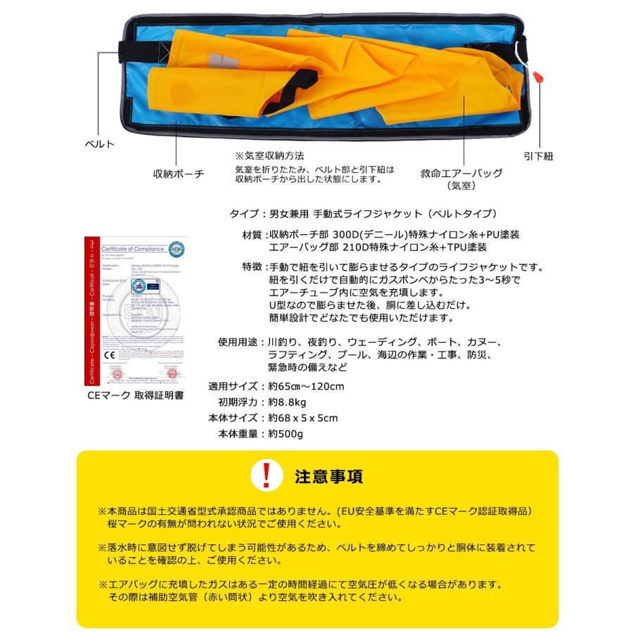 ライフジャケット 釣り 救命胴衣 ベルト式 (手動式) ライフベスト ウエスト CE認定品 腰巻 アウトドア ガス膨張 フリーサイズ 防災 フィッシング ボート|senastyle|07