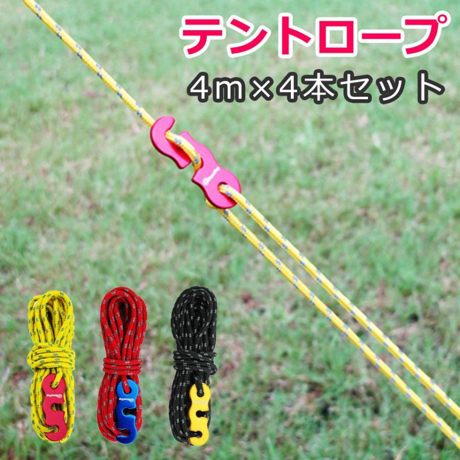 テントロープ マーケット 4m×4本セット 反射 タープロープ 使い勝手の良い ガイドロープ テント用ロープ タープ用ロープ ストッパー付き パラコード ロープ キャンプ用品 y4 ガイライン