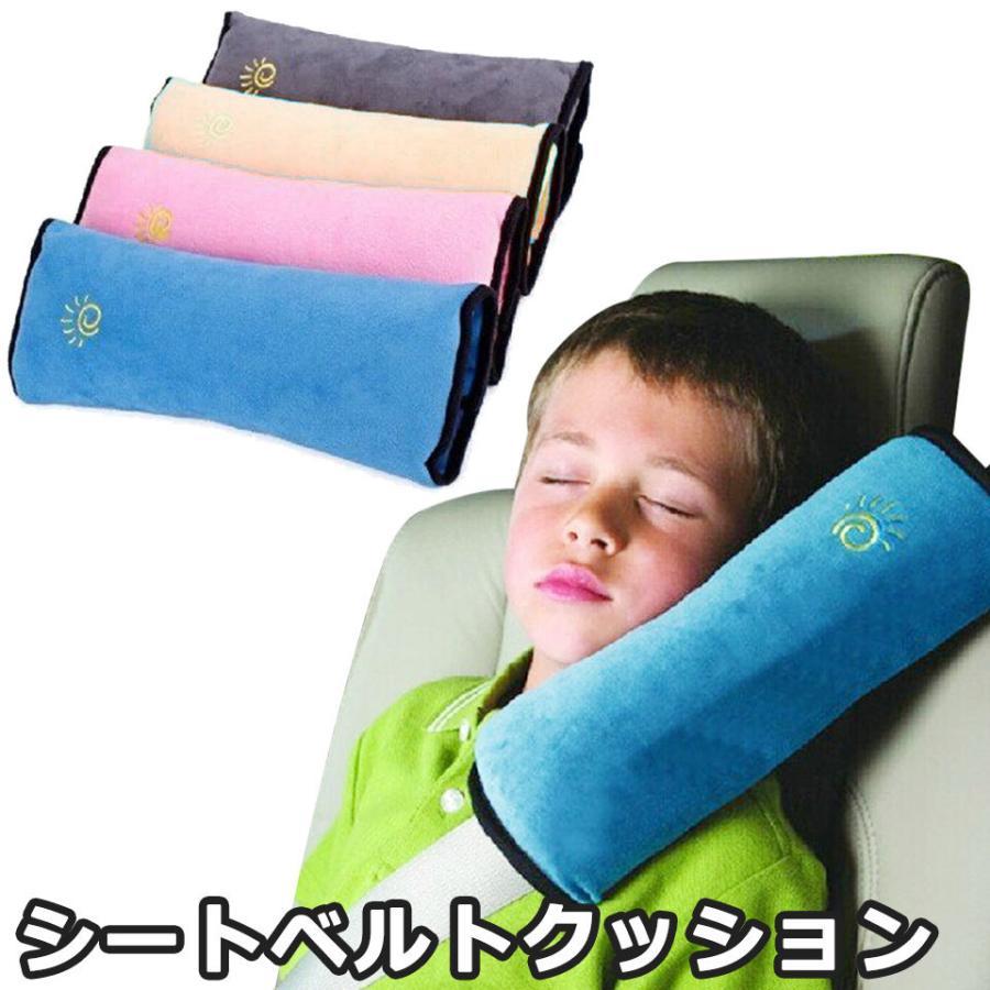 シートベルト クッション シートベルトカバー シートベルトクッション シートベルト 枕 パッドクッション シートベルト枕 車 枕 車用枕 子供用携帯枕 y1 senastyle