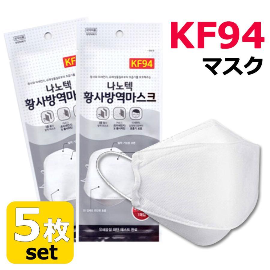 KF94 マスク ダイヤモンド形状 5枚入り 使い捨てマスク 3層構造 プレミアムマスク 不織布マスク 防塵マスク ウイルス 飛沫対策 PM2.5 花粉 y1 senastyle