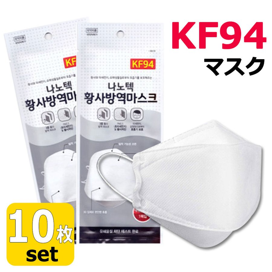KF94 マスク ダイヤモンド形状 10枚入り 使い捨てマスク 3層構造 プレミアムマスク 不織布マスク 防塵マスク ウイルス 飛沫対策 PM2.5 花粉 y1 senastyle