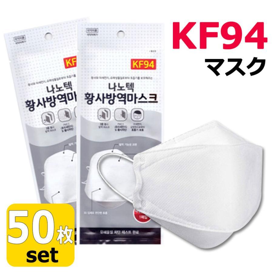 KF94 マスク ダイヤモンド形状 50枚入り 使い捨てマスク 3層構造 プレミアムマスク 不織布マスク 防塵マスク ウイルス 飛沫対策 PM2.5 花粉|senastyle