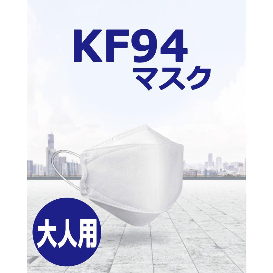 KF94 マスク ダイヤモンド形状 50枚入り 使い捨てマスク 3層構造 プレミアムマスク 不織布マスク 防塵マスク ウイルス 飛沫対策 PM2.5 花粉|senastyle|02