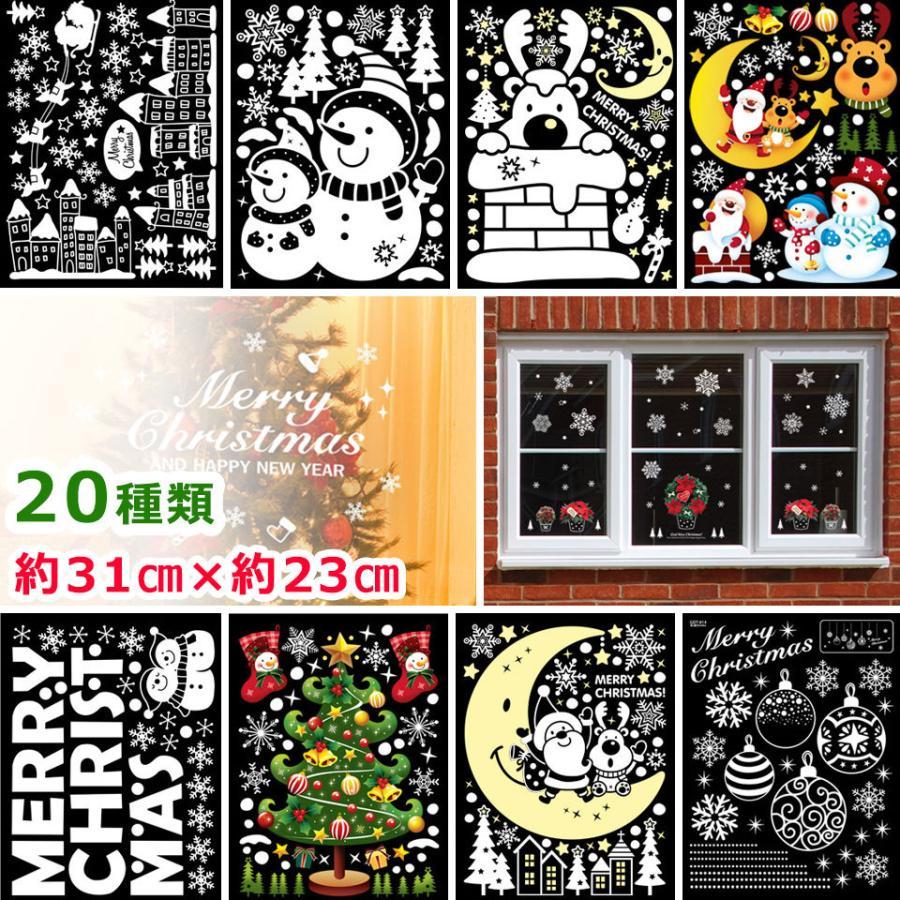 ウォールステッカー ガラス 窓 クリスマス クリスマスツリー 業界No.1 サンタクロース 雪 結晶 雪だるま y1 貼ってはがせる 北欧 両面印刷 冬 商品追加値下げ在庫復活 おしゃれ