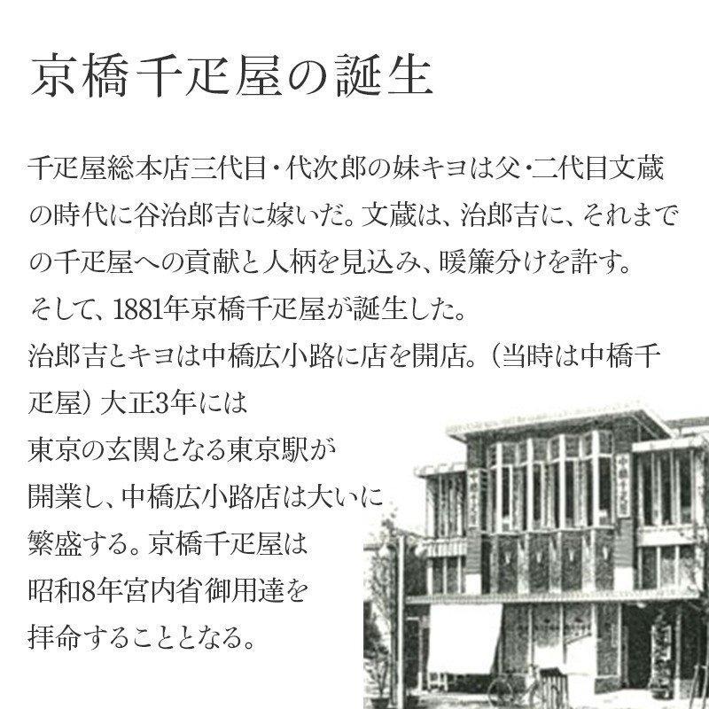 千疋屋 ギフト 140周年記念セレクト便  京橋千疋屋|senbikiya|04