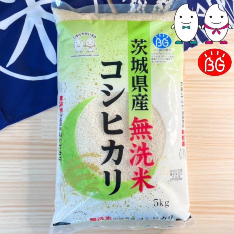 お米 BG無洗米 5kg 茨城県産コシヒカリ 令和2年産|senda