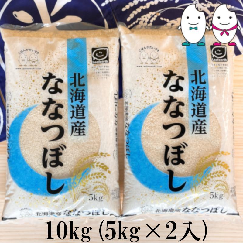 お米 10kg(5kg×2) 北海道産ななつぼし 令和2年産 senda