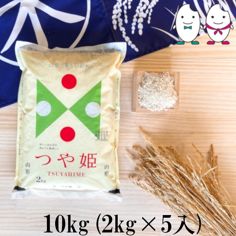 お米 10kg(2kg×5) 山形県産つや姫 令和2年産|senda