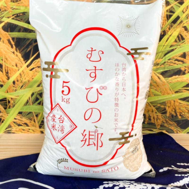 お米 10kg(5kg×2) 台湾産むすびの郷 senda 02