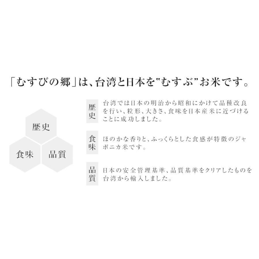お米 10kg(5kg×2) 台湾産むすびの郷 senda 03