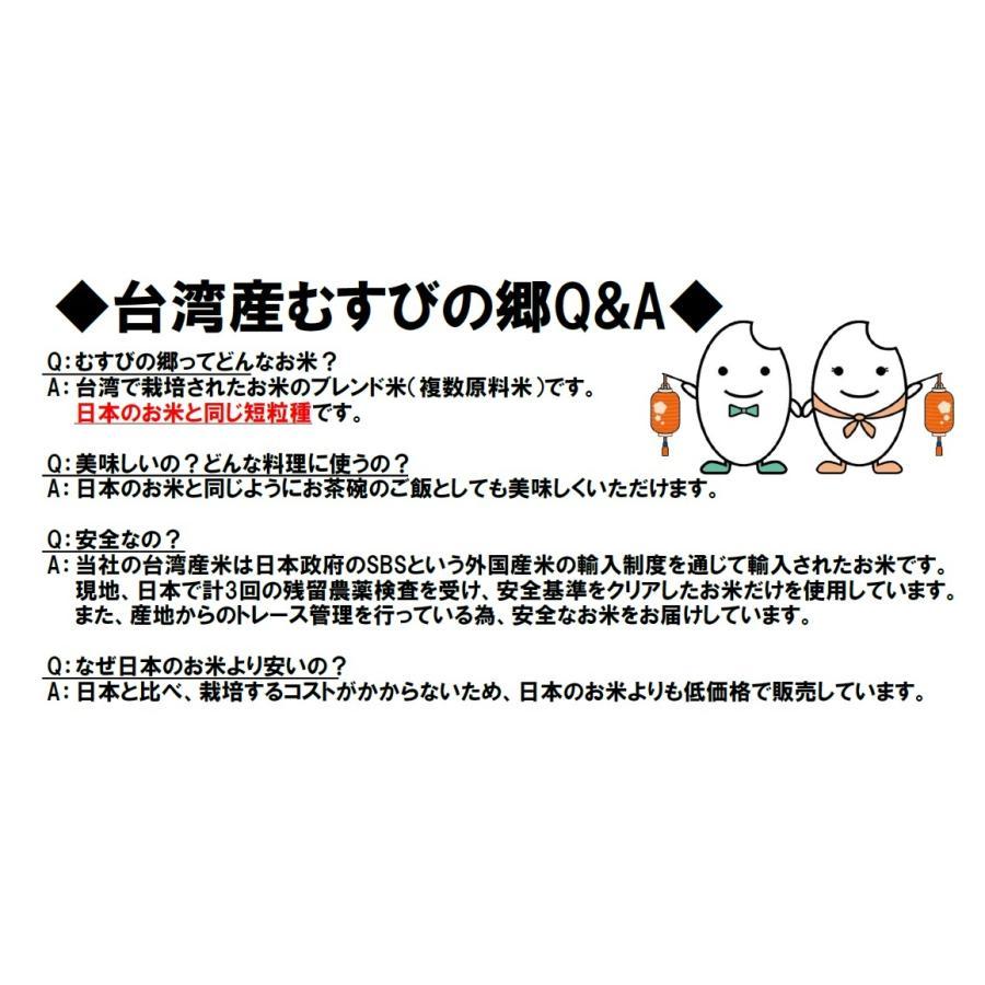 お米 10kg(5kg×2) 台湾産むすびの郷 senda 04