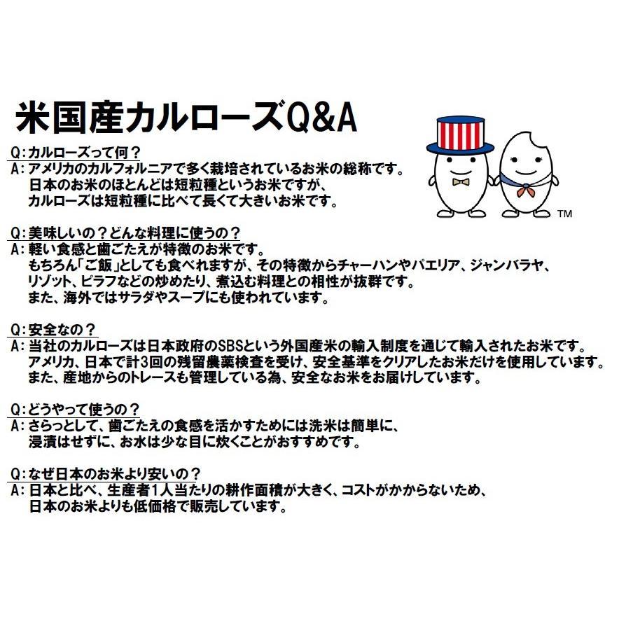お米 10kg(5kg×2) 米国産カルローズ|senda|02