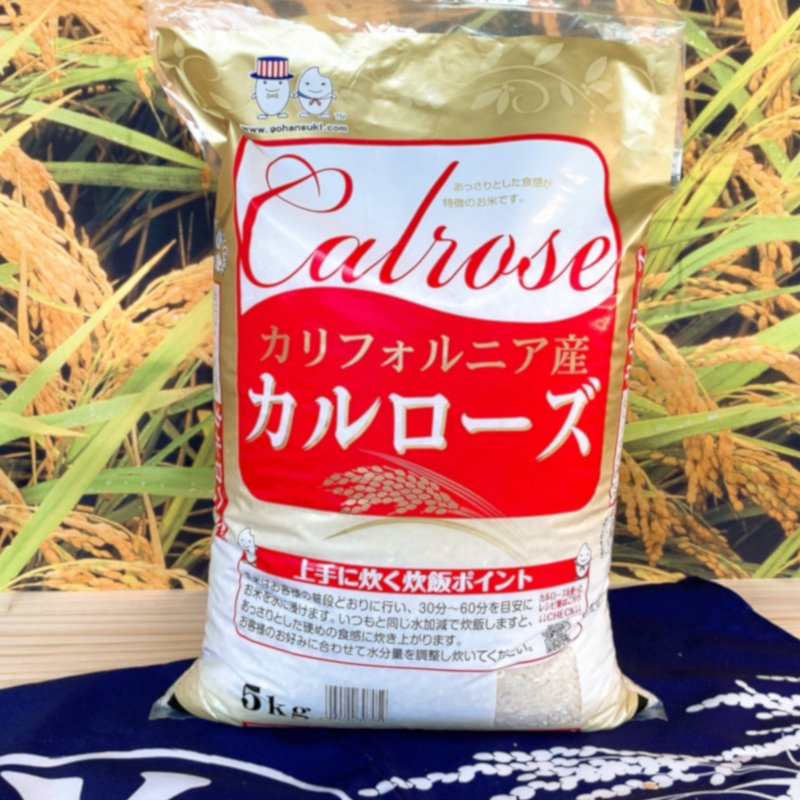 お米 10kg(5kg×2) 米国産カルローズ|senda|03