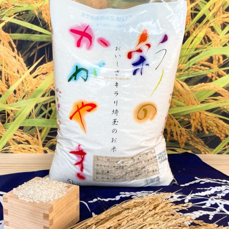 お米 30kg(5kg×6) 埼玉県産彩のかがやき 令和2年産 senda 04