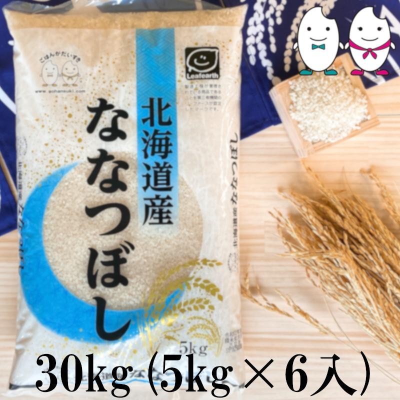 お米 30kg(5kg×6) 北海道ななつぼし 令和2年産|senda