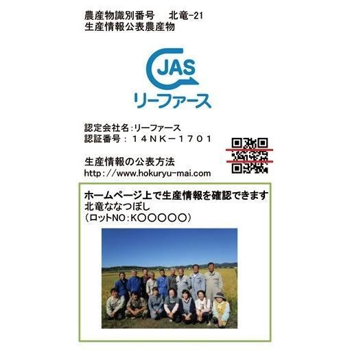 お米 10kg(2kg×5) 生産情報公表JAS認証 北海道北竜町産ななつぼし 令和2年産|senda|04
