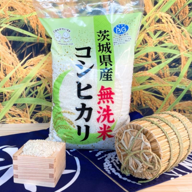 お米 BG無洗米 10kg(5kg×2) 茨城県産コシヒカリ 令和2年産|senda|02