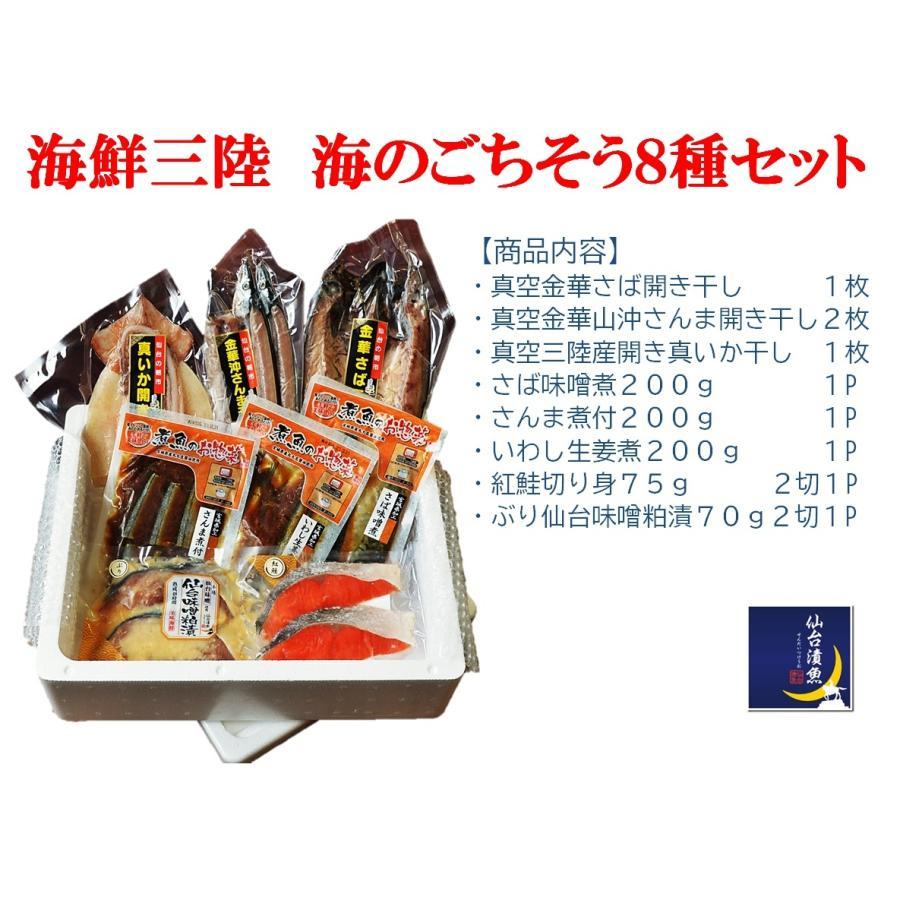SALENEW大人気 魚 御中元 お中元 日本製 誕生日 ご自宅用 海のごちそう8種セット ギフト 海鮮三陸