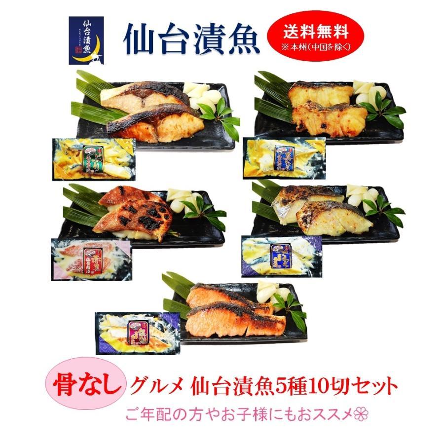 公式ストア 漬け魚 誕生日 マート ご自宅用 ご贈答 グルメ ギフト 骨なし 仙台漬魚5種10切セット