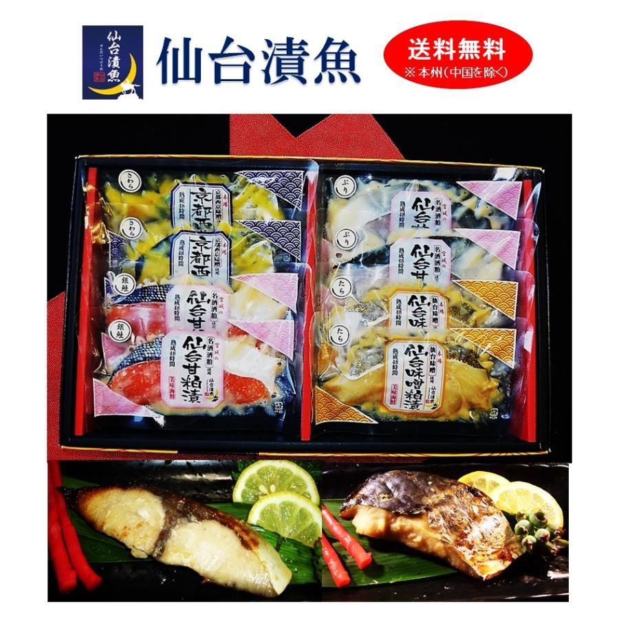 新作多数 魚 40%OFFの激安セール お中元 誕生日 ご自宅用 漬魚ギフト8P8切セット ギフト 美味海鮮