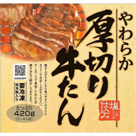 牛たん 厚切り塩仕込み420g 焼肉 ステーキ バーベキュー 仙台 牛肉 肉 BBQ 父の日|sendaisuminoya