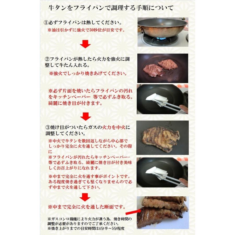 牛たん 厚切り塩仕込み420g 焼肉 ステーキ バーベキュー 仙台 牛肉 肉 BBQ 父の日|sendaisuminoya|08
