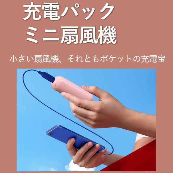 小型扇風機 ハンディファン ポータブル USB 静音 折り畳み扇風機 モバイルバッテリー機能搭載 軽量 携帯 熱中症対策 可愛い USB充電式 携帯 熱中症対策|sendworld|09
