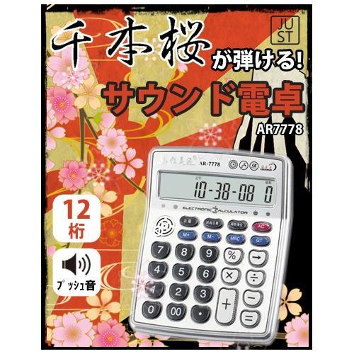 JUST style 千本桜 を演奏してみた サウンド 電卓 音楽 を奏でよう ミュージック 初音ミク Lemon AR7778 AR8001|senegal|04