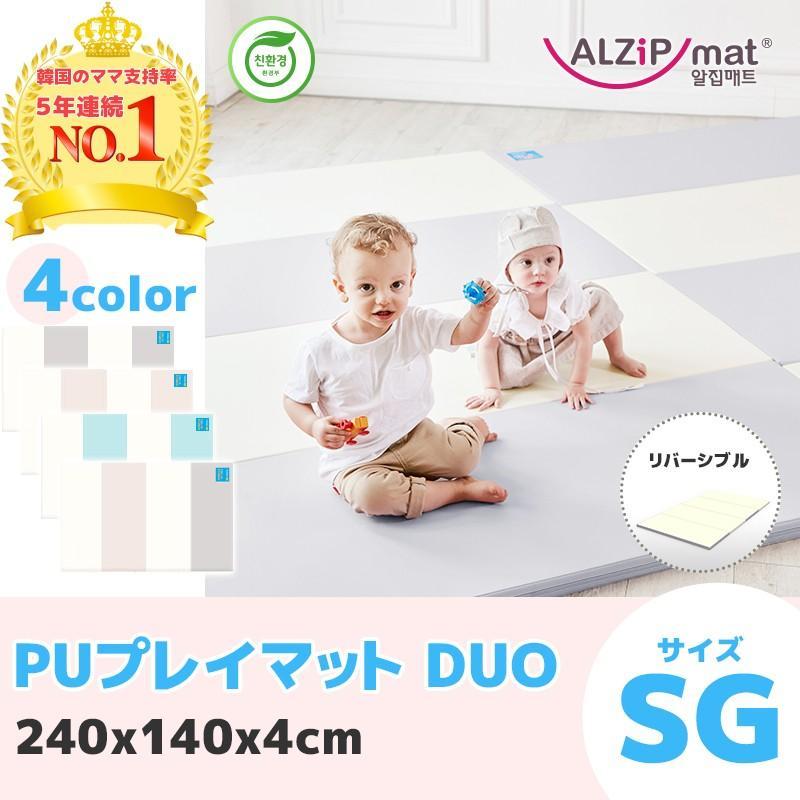 プレイマット ベビーマット 赤ちゃん 子供 ALZIPmat 国際検査済み (エコカラー (エコカラー (エコカラー DUOシリーズ サイズSG) ca0