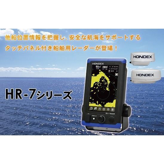 ホンデックス HONDEX船舶用レーダー HR-7 4kW 空中線 2.0ft仕様(ヤマト運輸での配送不可!)