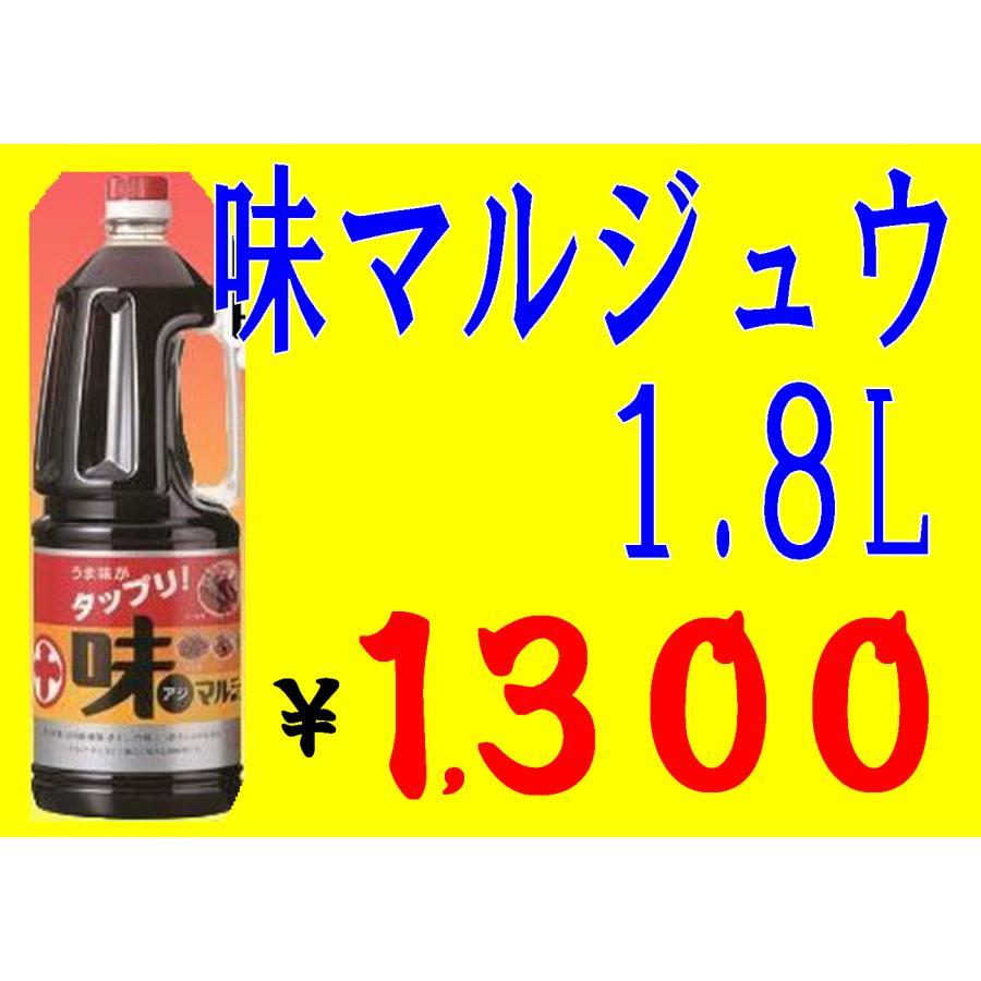 贈答品 味マルジュウ メーカー公式 1.8リットル 味まるじゅうだし醤油