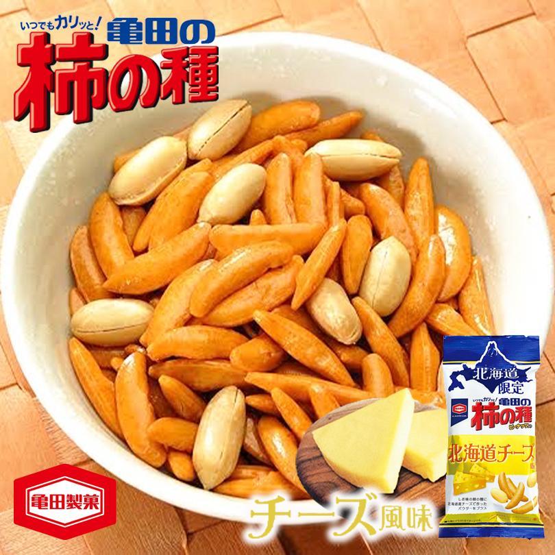 北海道限定 柿の種 ◆高品質 チーズ風味 56g 限定菓子 今季も再入荷 北海道 お土産 ビール プレゼント つまみ ギフト