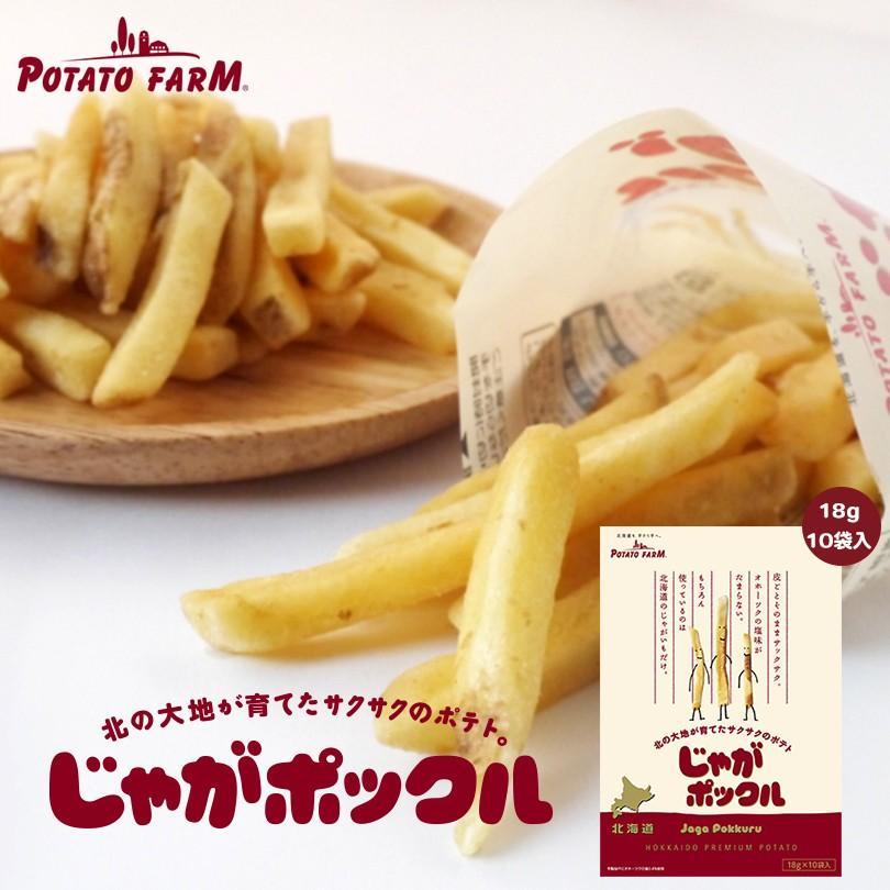 じゃがポックル 10袋入 北海道 カルビー じゃがいも 人気 受賞店 正規取扱店 スナック菓子 お土産