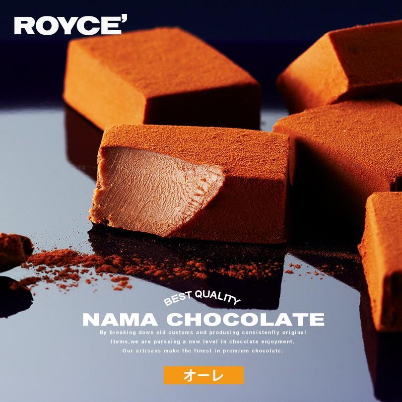 ロイズ Seasonal Wrap入荷 生チョコレート オーレ ROYCE#039; 北海道 贈り物 スイーツ お土産 WEB限定 ギフト