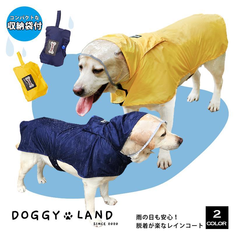 祝日 小型 中型 大型犬用 レインコート レインポンチョ カッパ 犬服 犬 犬の服 DOGGYLAND 倉庫 ドギーランド マジックテープ 着せやすい 梅雨 服