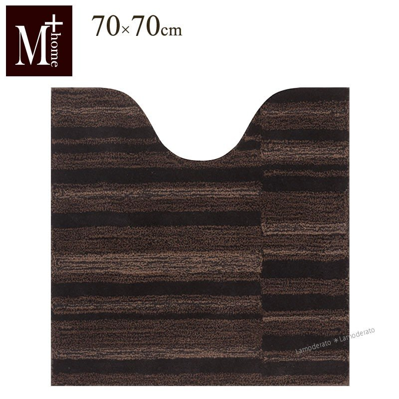 (人気激安) トイレマット 大判 ファッション通販 M+home マディソン ブラウン 約70×70cm