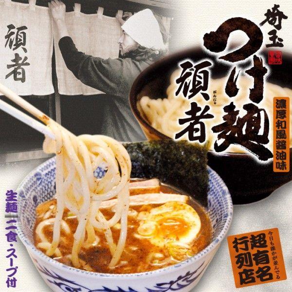 つけ麺 有名店 埼玉つけ麺 頑者(小) 濃厚和風醤油つけ麺/累計60万食突破(つけめん つけ麺) senkyakumenrai