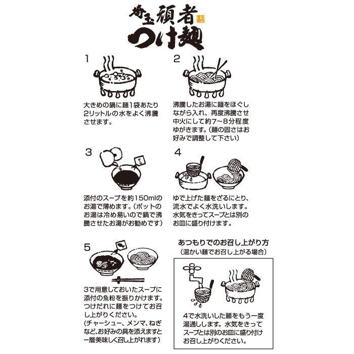 つけ麺 有名店 埼玉つけ麺 頑者(小) 濃厚和風醤油つけ麺/累計60万食突破(つけめん つけ麺) senkyakumenrai 05
