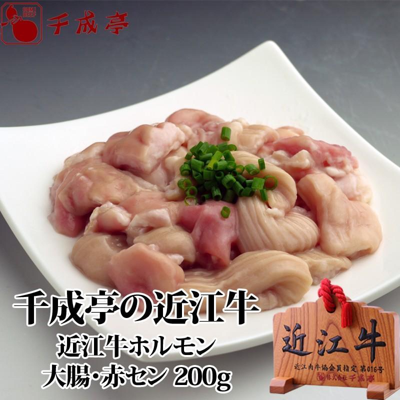 牛肉 肉 和牛 近江牛 ホルモン 大腸・赤セン 200g 敬老の日 ギフト 2021 祖父 祖母 祖父母|sennaritei